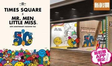 銅鑼灣時代廣場開Mr.Men Little Miss 50周年大型展覽 亞洲首展!多個彩虹打卡位+奇先生妙小姐珍貴手稿/畫展|香港好去處