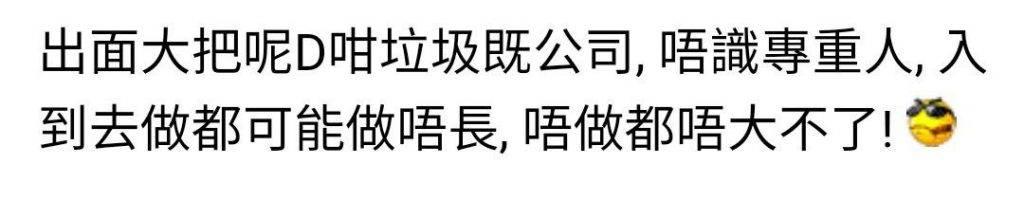 網民覺得這間公司太不尊重人,唔做好過做!(圖片來源:香港討論區)