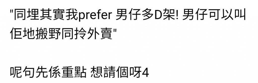 有網民表示這個女上司其實只想找個工人,女生一開始就不會被考慮。(圖片來源:香港討論區)