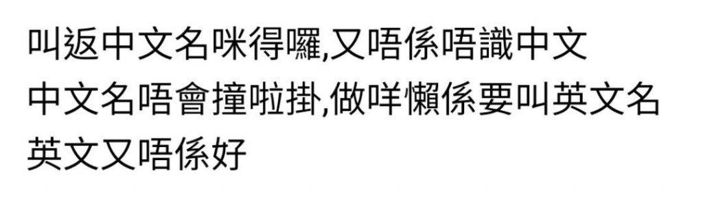 有網民認為英文名易撞,其實叫中文名就無問題了。(圖片來源:香港討論區)