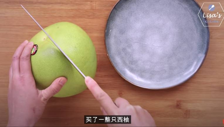 處理柚子,先將柚子去皮。(圖片來源:薩姐的南腔北調Lisa's Kitchen)