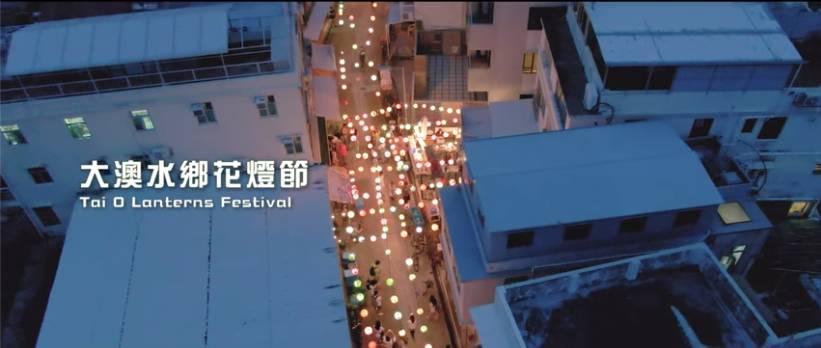大澳水鄉花燈節2021(圖片來源:Facebook@TAIOFEIMAOLI)