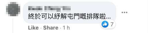 有網民表示終於可以紓解屯門排隊情況。(圖片來源:Facebook群組@「香港壽司刺身關注組」)