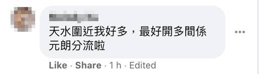 也有人希望可以在元朗開店來作分流。(圖片來源:Facebook群組@「香港壽司刺身關注組」)
