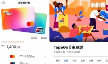Tap & Go消費券用唔到!網民叫苦連天 付款失敗但被扣錢+户口負數  網絡熱話