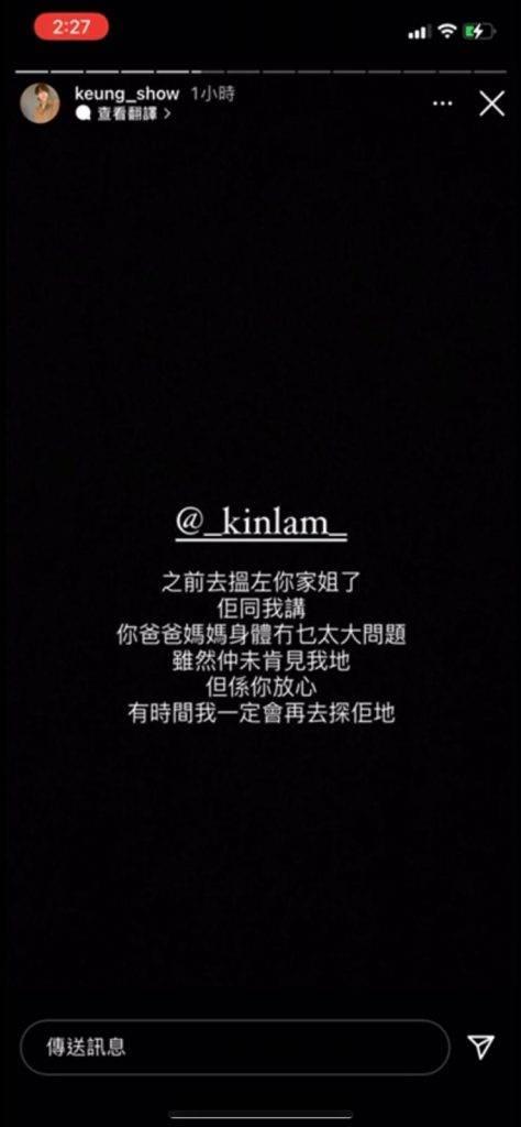 第4個IG story(圖片來源:姜濤IG@keung_show)