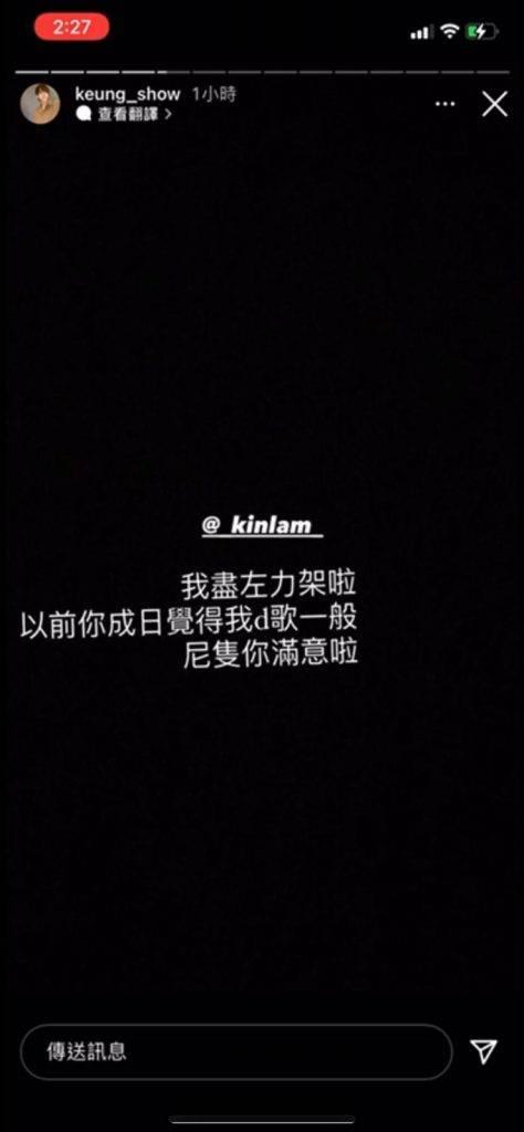第3個IG story(圖片來源:姜濤IG@keung_show)