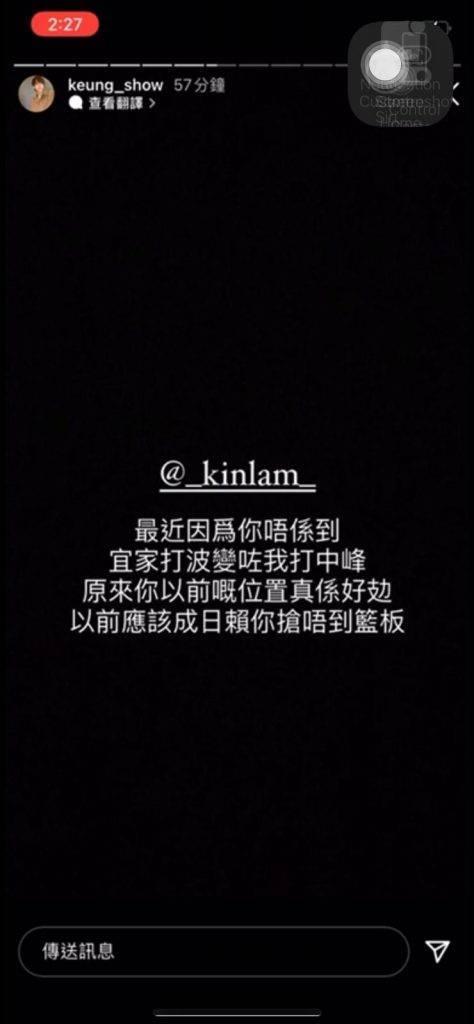 第5個IG story(圖片來源:姜濤IG@keung_show)