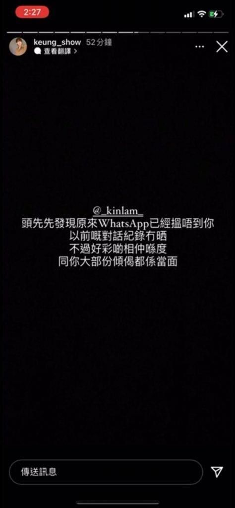 第7個IG story(圖片來源:姜濤IG@keung_show)