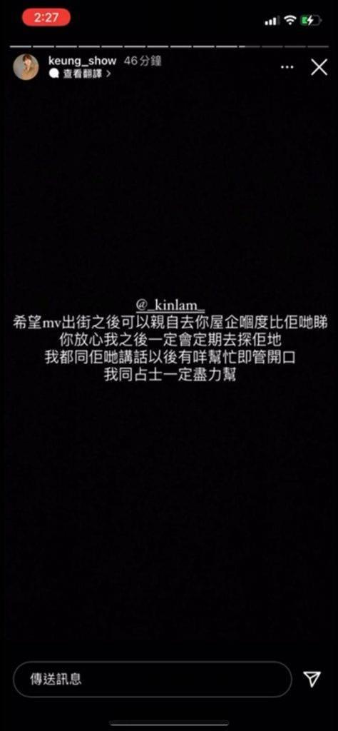 第9個IG story(圖片來源:姜濤IG@keung_show)