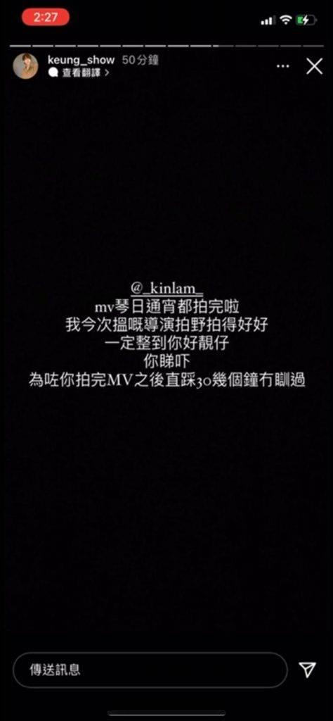 第8個IG story(圖片來源:姜濤IG@keung_show)