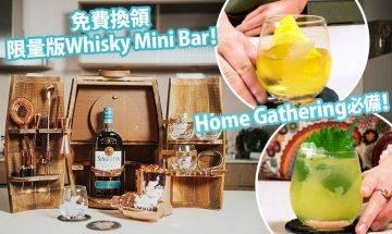 跟大師輕鬆學調配夏日威士忌 Cocktail  (附食譜) |買單一麥芽威士忌免費換領限量版 Whisky Mini Bar