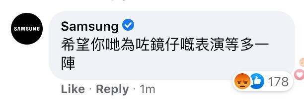Samsung 小編都要出嚟叫大家等等!(圖片來源:Samsung Facebook)