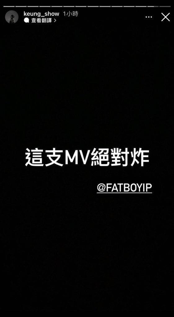 姜濤對今次的MV非常有信心,事前已在Story預告(圖片來源:Instagram@keung_show)