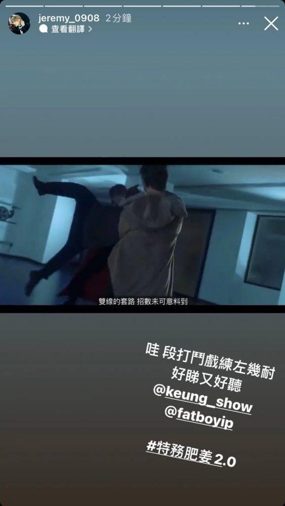 Jeremy大讚MV中肥仔與姜濤的動作場面(圖片來源:Instagram@jeremy_0908)