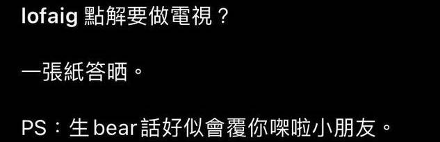 魯生真係超有Heart!(圖片來源:Instagram @lofaig)