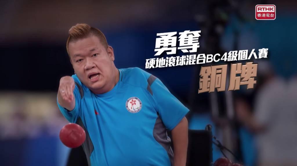 梁育榮奪硬地滾球銅牌!(圖片來源:香港電台截圖)