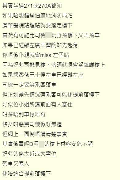 有網民就指女事主是真係落唔切車。(圖片來源:連登截圖)