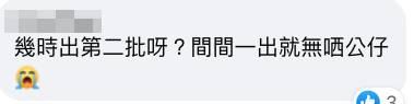 大家跪求推出第二輪!(圖片來源:Facebook@7-Eleven Hong Kong)