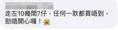 網民狂鬧:買唔到啊!(圖片來源:Facebook@7-Eleven Hong Kong)