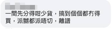 貨量很少,很快已sold out。(圖片來源:Facebook@7-Eleven Hong Kong)