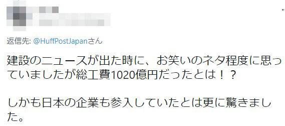有日本網民也驚訝,此項目原來也有日本企業參與。(圖片來源:Twitter截圖)
