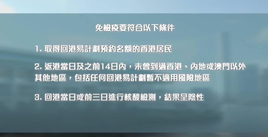 亦要符合以下條件方能回港。(圖片來源:衞生署衞生防護中心影片截圖)