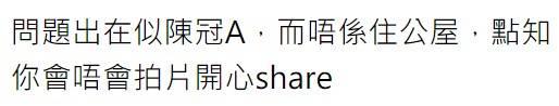 當年的閃卡事件轟動社會,因此有網民認為問題在於似陳冠希,女生怕被拍照流出。(圖片來源:香港討論區截圖)