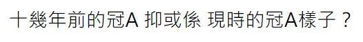 有網民問樓主同事似哪個時期的陳冠希。(圖片來源:香港討論區截圖)