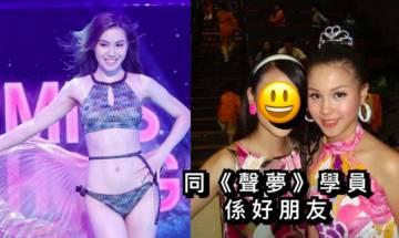 香港小姐2021宋宛穎奪冠軍、亞軍季軍誕生