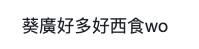 有網民反駁葵涌是美食天堂,鄰近有葵廣。(圖片來源:連登截圖)