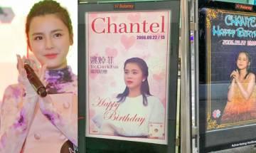 聲夢傳奇|Chantel姚焯菲15歲生日 粉絲應援抄足MIRROR 有網民提議在ViuTV落廣告