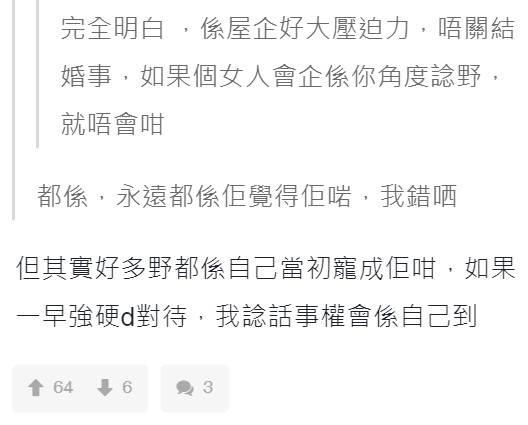 有網民指,因為香港女生從小被家人寵壞,所以結婚後也「只想有人不斷對自己好」,但同時又不想付出。也有網民認為其實港男也有責任,令到港女無限任性!(圖片來源:連登截圖)