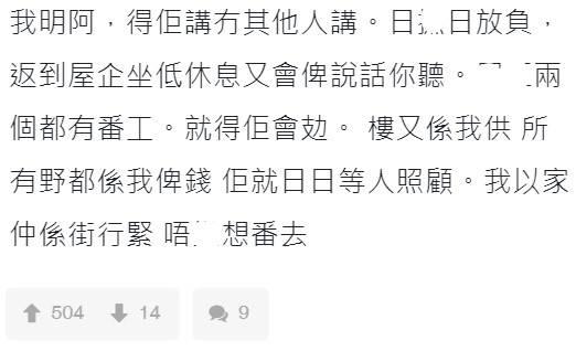 有網民表示有共鳴,指自己老婆日日放負,明明大家都有工作,但每次想休息都會被老婆罵,因此不想回家。(圖片來源:連登截圖)