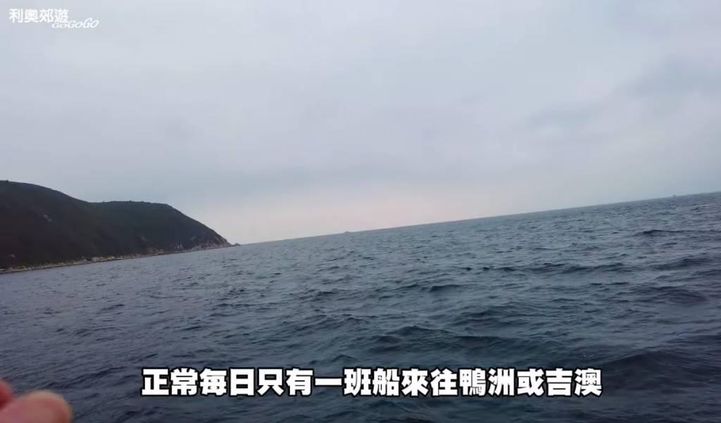 記得唔好錯過上船時間。(圖片來源:@YouTube利奧 )
