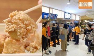 「雞笑」日本人氣No.1炸雞店登香港!日本250間分店 必食黃金Juicy炸雞+巨型足料炸雞漢堡 即睇地址|區區搵食