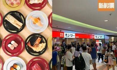 壽司郎Sushiro坑口店開幕! 街坊早上6點排隊等食 平掃$6/件迴轉壽司 網民:將軍澳居民全面進駐 區區搵食