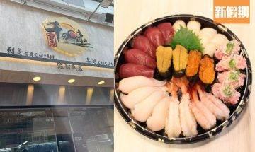 千之味元朗開分店!貼地價食四色刺身丼+平均$10/件豪華刺身壽司拼盤|外賣食乜好