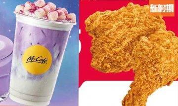 麥當勞優惠9月第3擊!17款優惠券:$28魚柳飯TASTIC套餐+$88麥炸雞2人餐+$15麥香雞|飲食優惠