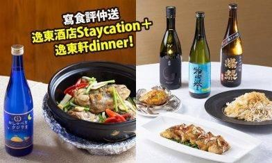 年度大型清酒活動回歸!「SEAFOOD LOVES SAKE.」頭陣之選兩大必食高級中菜府