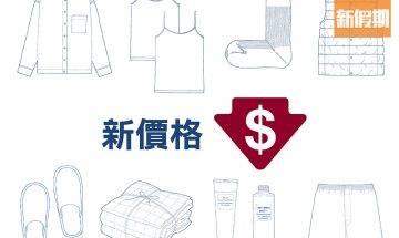 MUJI無印良品下調價格!逾70種秋冬服飾+生活雜貨 最多減30%!|購物優惠情報