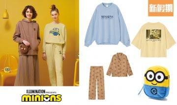 GU X Minions特別企劃 推出一系列可愛單品!衛衣 / 家居服 / 小袋子!|購物優惠情報