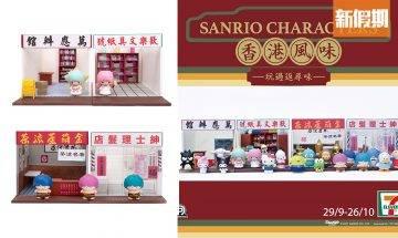 7-Eleven推Sanrio角色盲盒 一共14款 + 4款模型!懷舊場景主題 充滿本土特色!|購物優惠情報