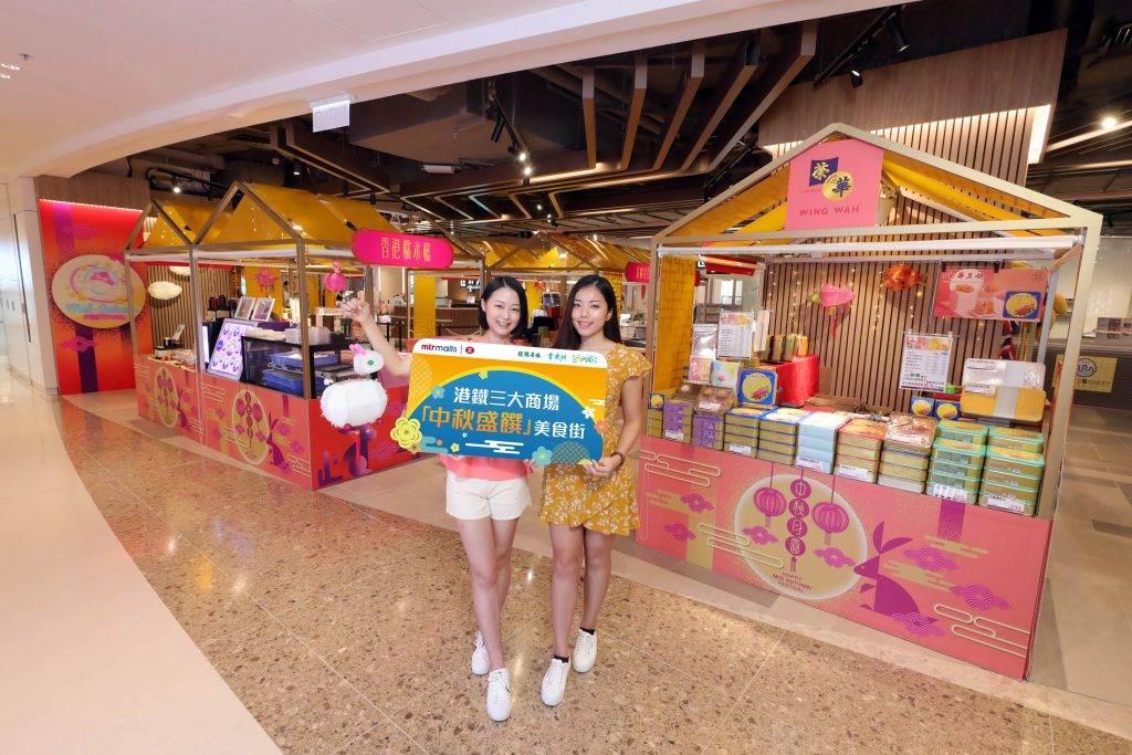 「中秋盛饌」美食節,雲集超過 50 個特色攤檔。(圖片來源:港鐵)