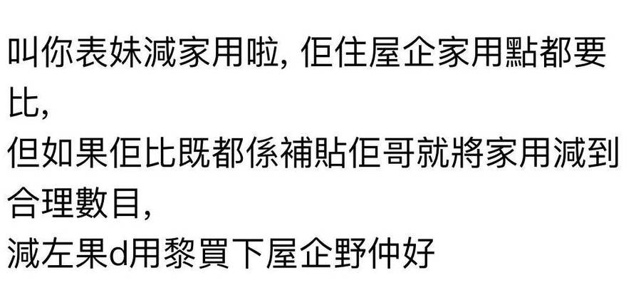有網民叫表妹主動要求減家用。(圖片來源:香港討論區截圖)
