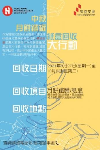 房協友里 中秋月餅鐵罐/紙盒回收大行動(圖片來源:房協友里)