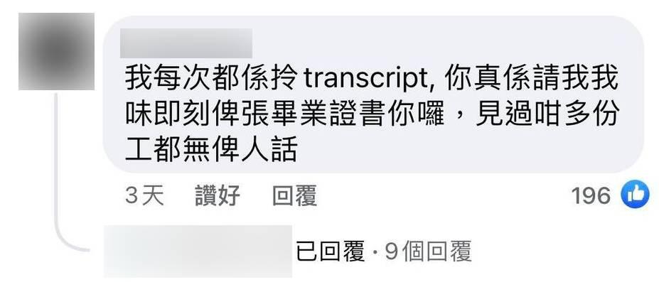 有網民就指自己一路都是帶成績表去見工。(圖片來源:Facebook截圖)
