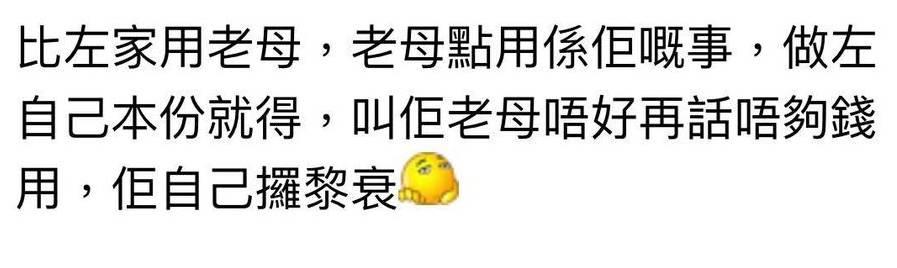 母親冇錢就唔好俾佢了!(圖片來源:香港討論區截圖)