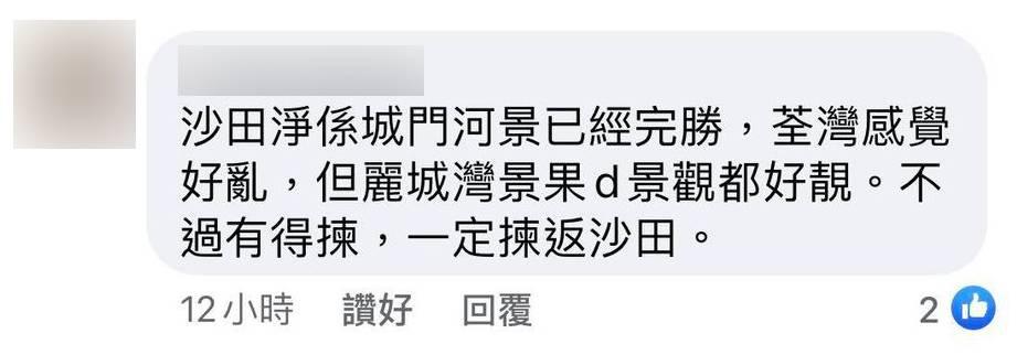 城門河個境簡直係人間仙境!(圖片來源:Facebook截圖)