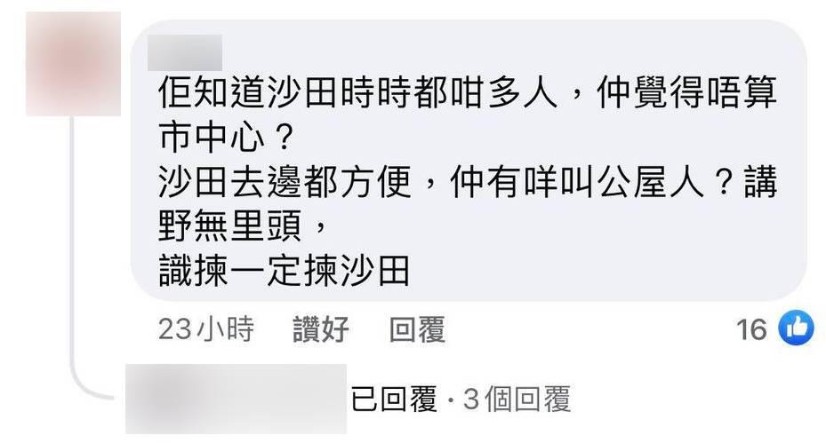 網民力撐沙田區!(圖片來源:Facebook截圖)